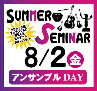 http://niibori-music.niibori.com/summer-seminar82ensemble/
