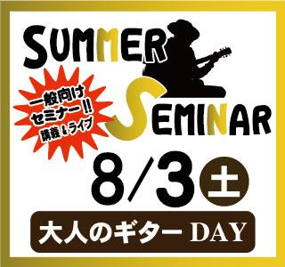 http://niibori-music.niibori.com/summer-seminar83otona/